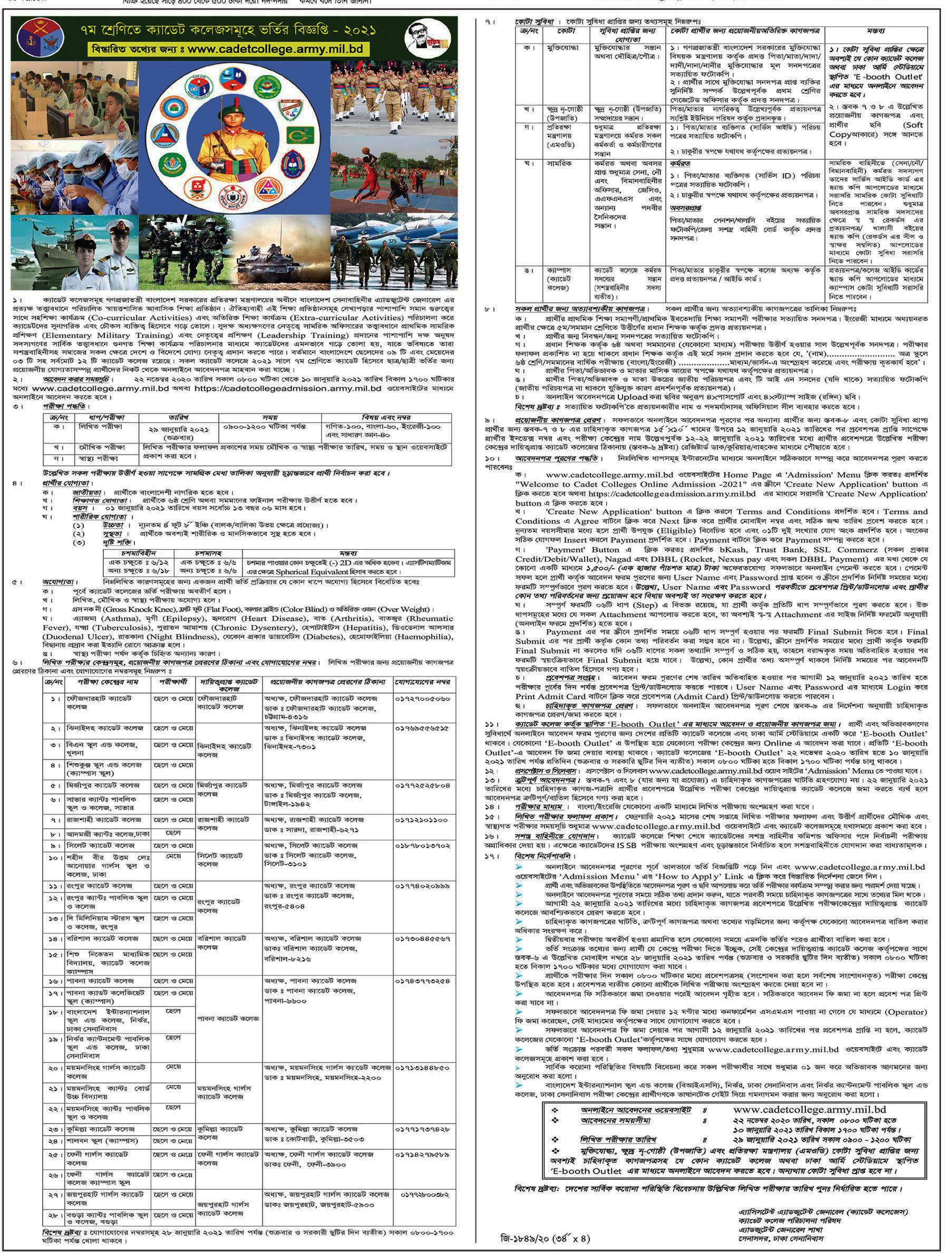 Cadet college admission circular 2021