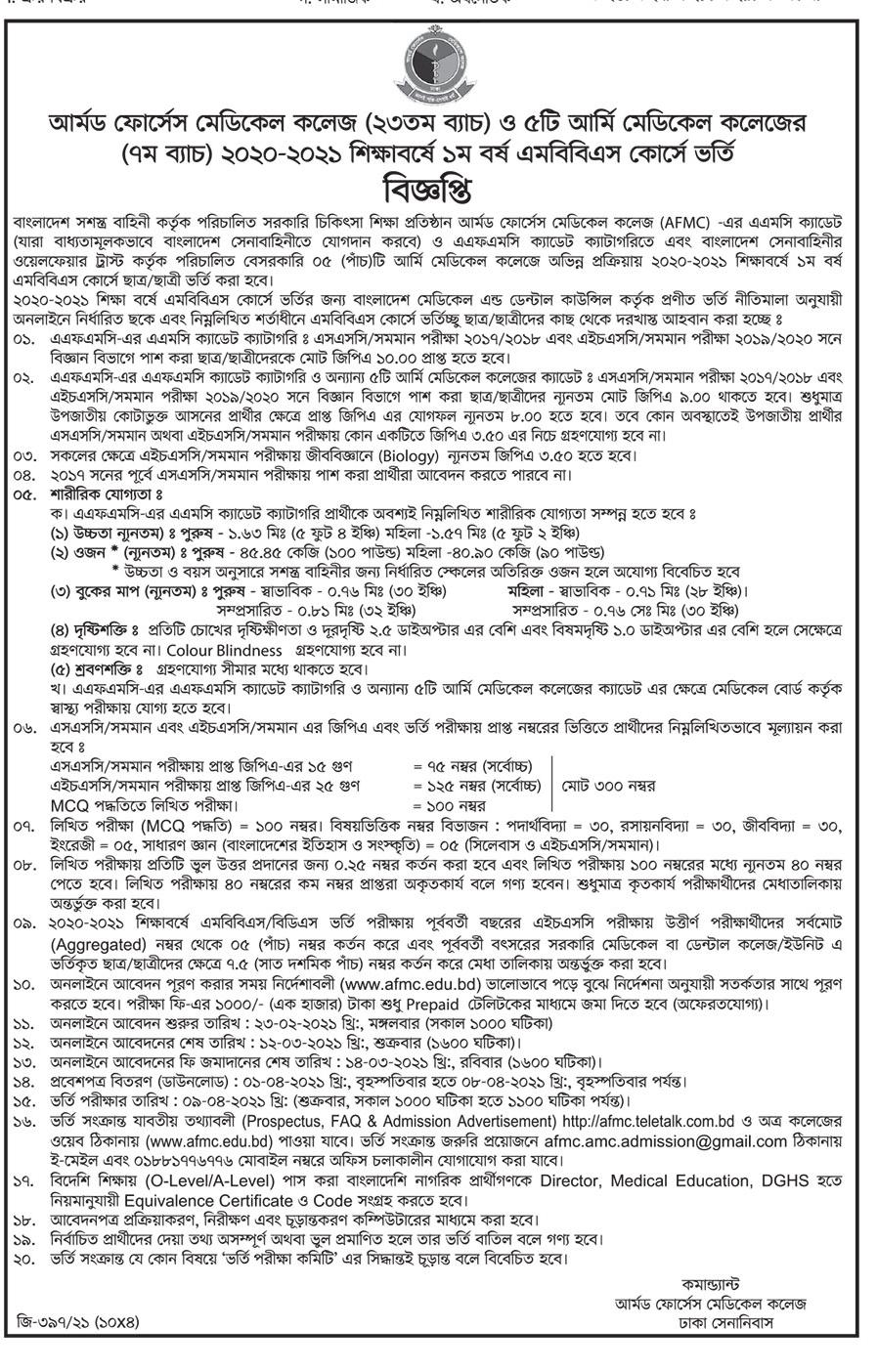 Armed Forces Medical College & Army Medical College MBBS Admission Circular 2021