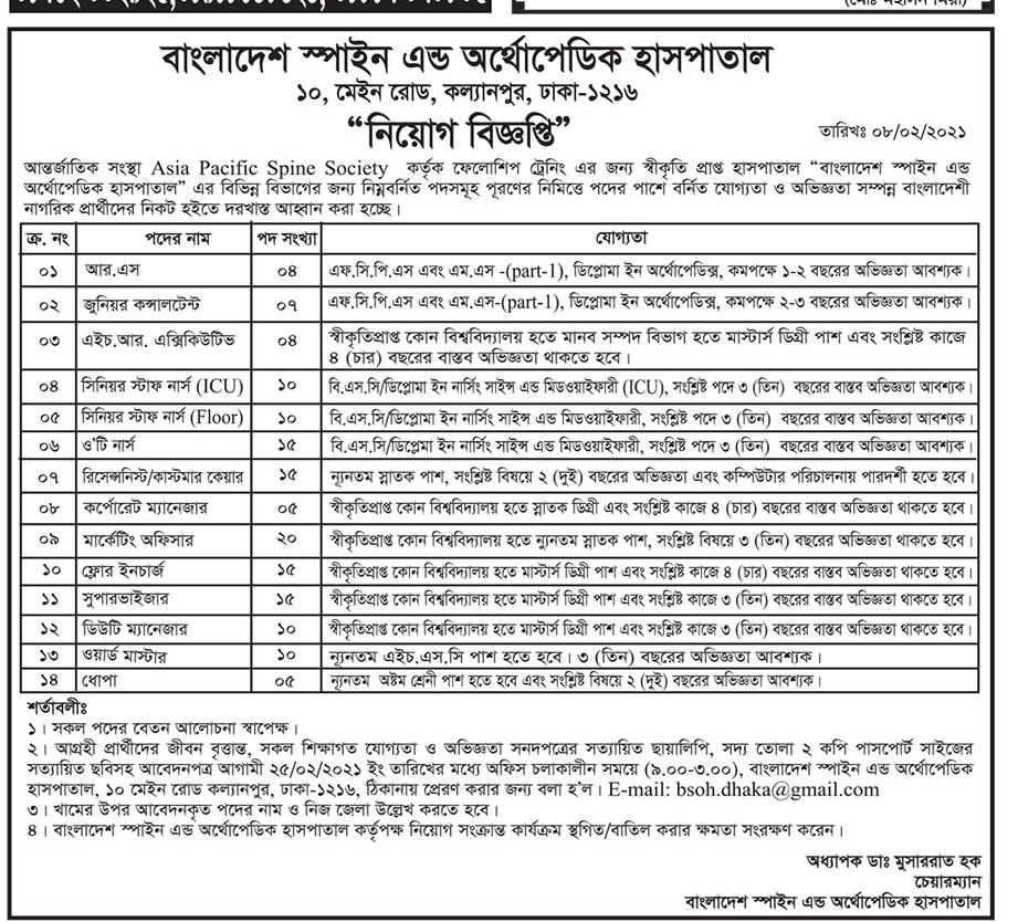 Bangladesh Spine and Orthopaedic Hospital Job Circular