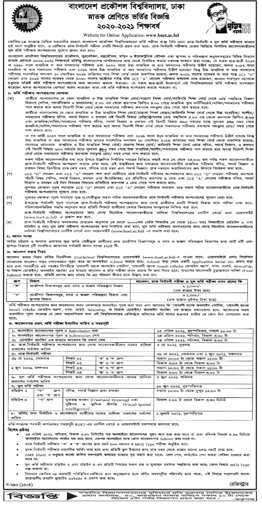 BUET Admission Circular 2020-21 pdf