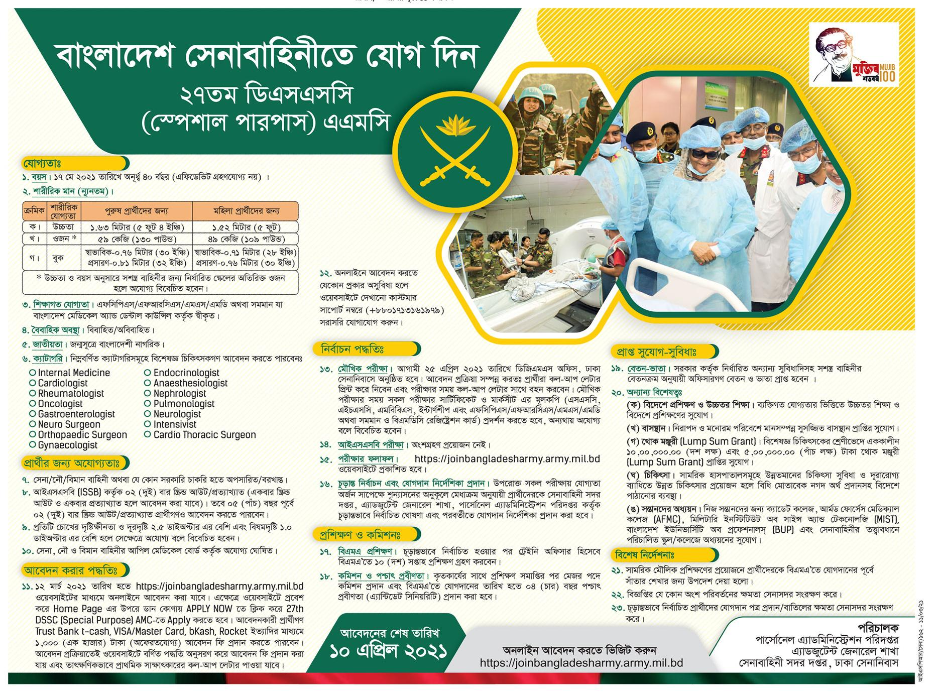 Career with Bangladesh Army As Doctors