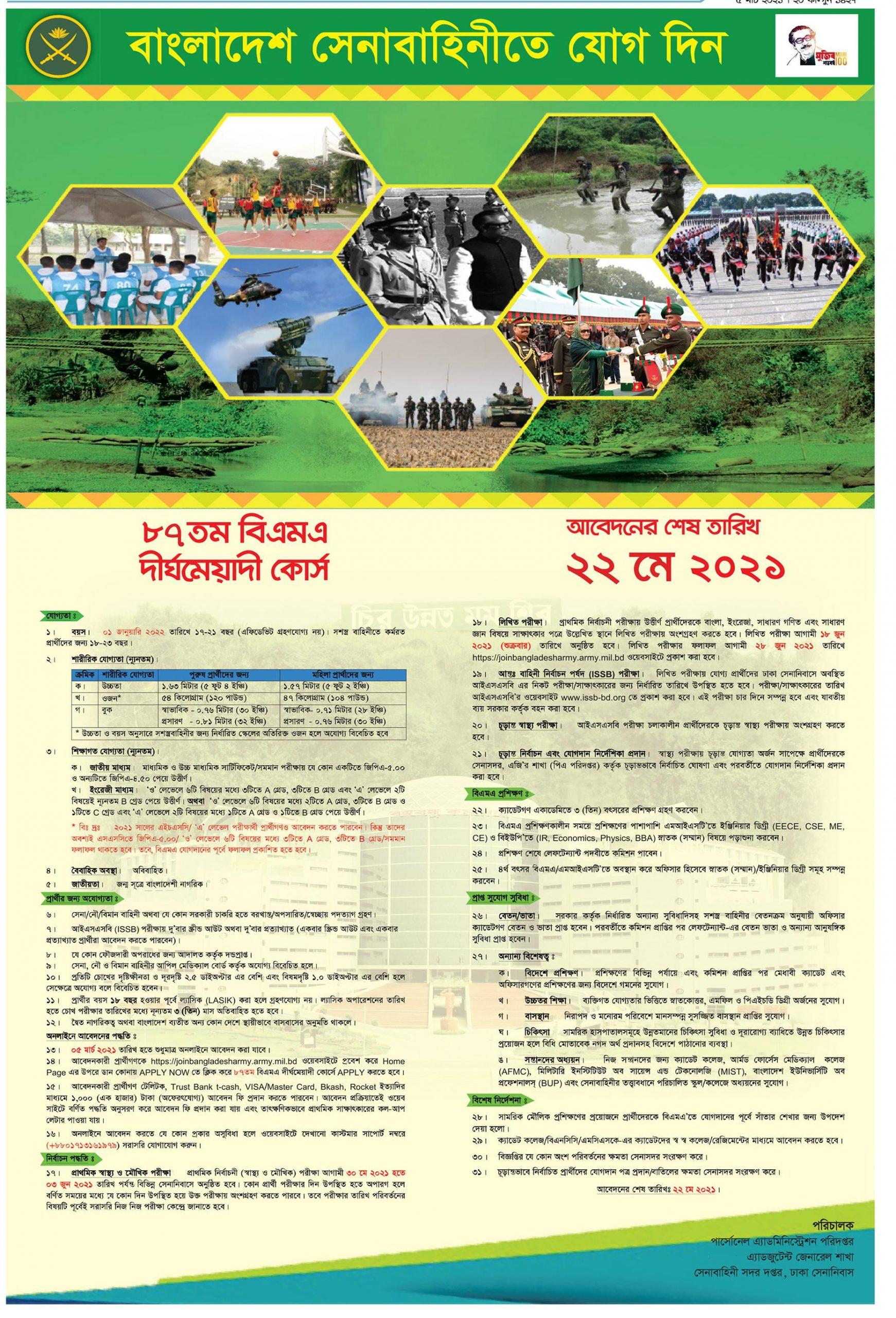 Bangladesh Army 87th BMA Long Course Circular 2021