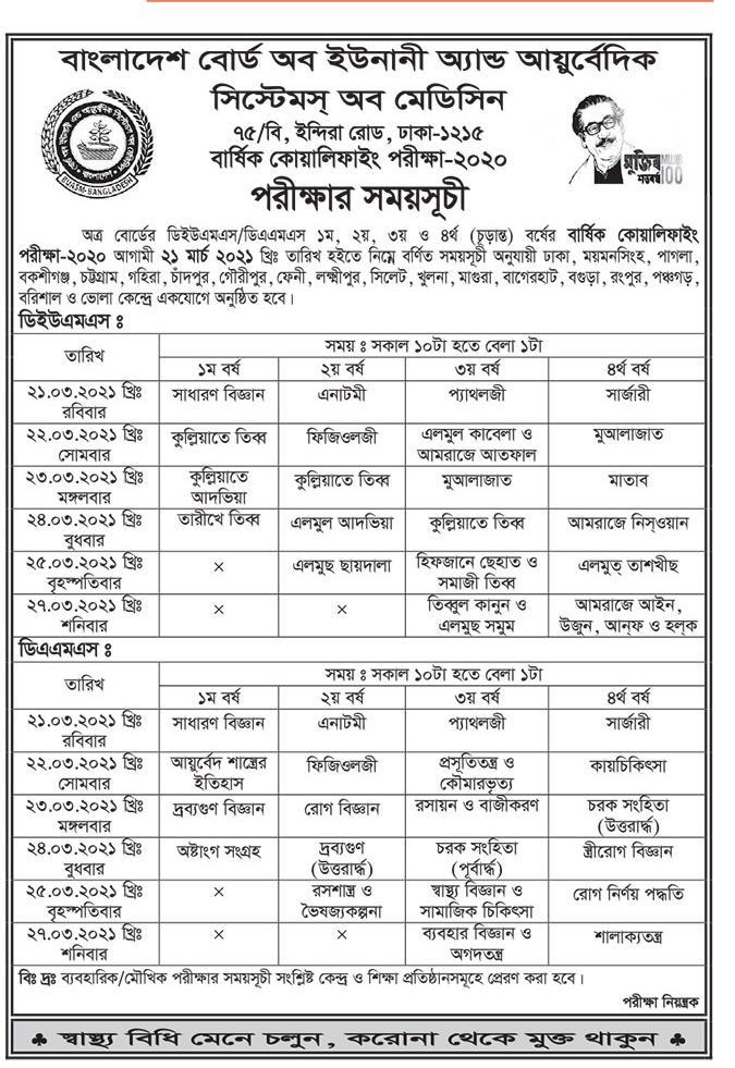 Bangladesh Board of Unani & Ayurvedic Annual Qualifying Exam 2020 Routine