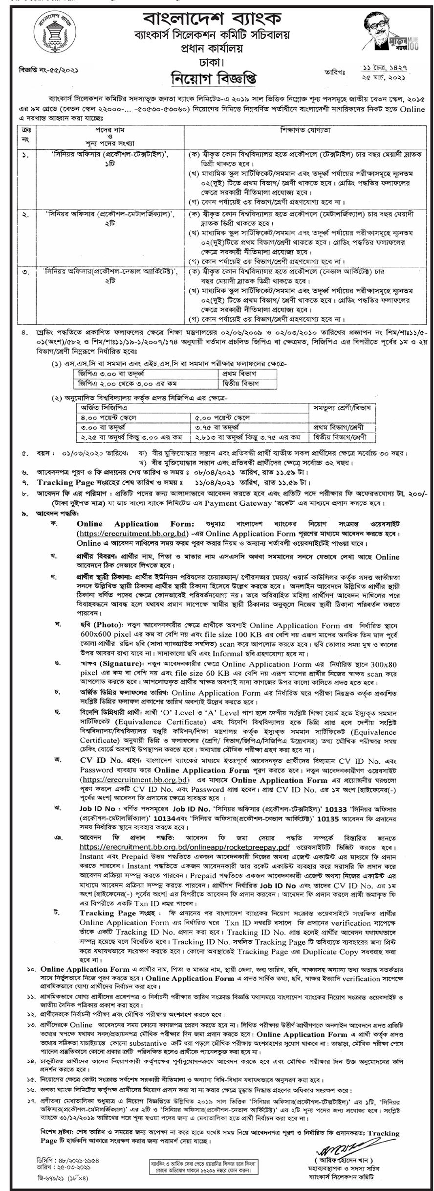 Bankers Selection Committee Janata Bank Circular for Senior Officer