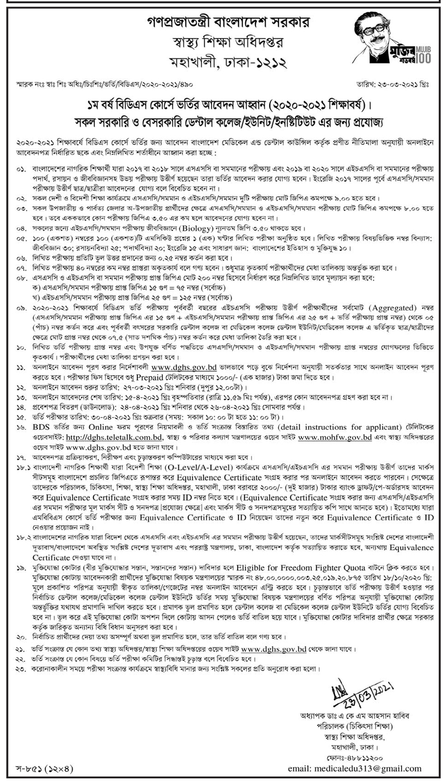 BDS Admission Circular 2020-2021