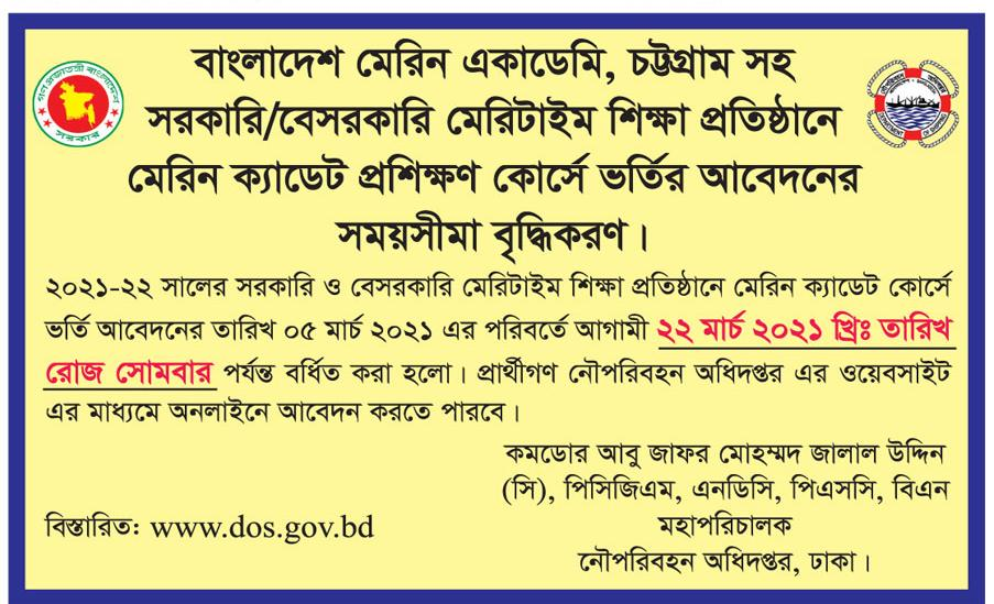 Marine Cadet Admission Application Time Extended