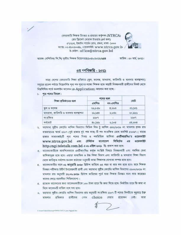 NTRCA Non-Government Teacher Recruitment Circular 2021 page 1