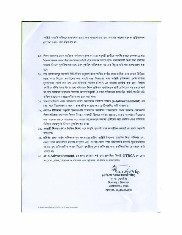 NTRCA Teacher Recruitment Circular 2021 page 3