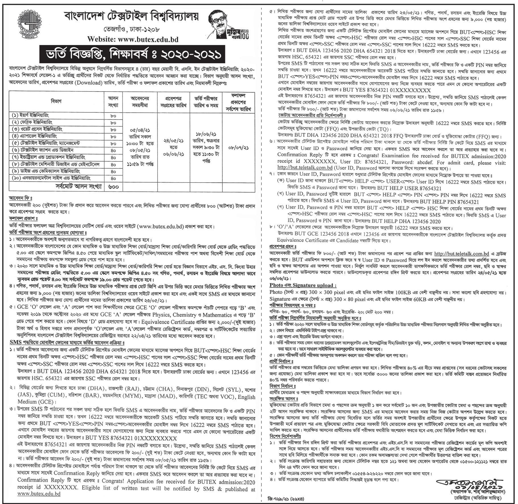 Bangladesh Textiles University Admission Circular 2020-2021