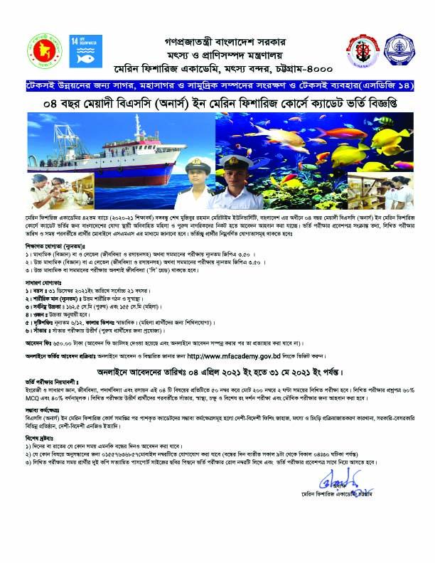 Marine Fisheries Academy Admission Circular 2020-2021